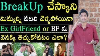 Download How To Get Back Your Ex Girlfriend or Boyfriend - In Telugu, Naveen Mullangi Video
