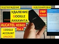 Download Разблокировка аккаунта google Alcatel 4034D Pixi 4 FRP Bypass Google account alcatel 4034 D Video