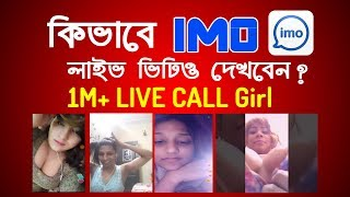 Download How To Imo Live Video Call Video