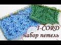 Download Как набрать петли с помощью полого шнура I-CORD / i-cord cast-on Video