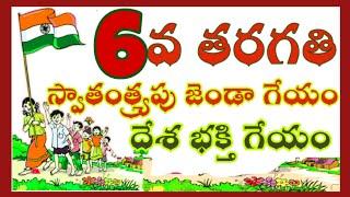 Download 6th Class Telugu Swatamtryapu Jenda Geyam Video