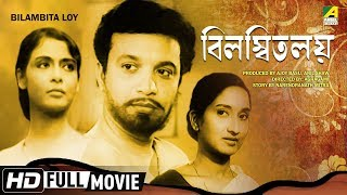 Download Bilambita Loy   বিলম্বিতলয়   Bengali Movie   Uttam Kumar, Supriya Devi Video