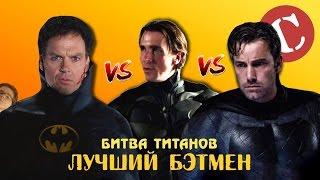 Download Лучший киношный Бэтмен [Битва титанов #1] Video