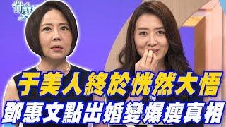 Download 【精華版】于美人恍然大悟 鄧惠文點出婚變爆瘦真相! Video