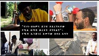 Download Ethiopia: ‹ልጄ ከሞተ ጀምሮ በሀዘንና ትካዜ ውስጥ ነኝ፤ የነፃ-ህክምና ድጋፍ ይደረግላቸው የሚል ብጣሽ ወረቀት ይፃፍልኝ::›› Video