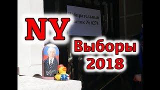Download Путин. Выборы 2018. Нью-Йорк, США. Как прошло. Video