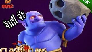 Download Clash Of Clans - New Update ไอ้ยักษ์สีน้ำเงินนี่มันตัวอะไร !! Video