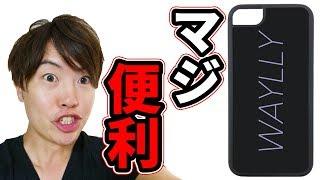 Download このiPhoneケースが便利すぎてやばいから知ってほしい( ;∀;)w Video