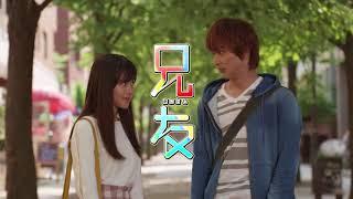 Download 横浜流星に胸キュン!映画『兄友』予告映像 Video