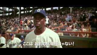 Download 映画『42~世界を変えた男~』予告編 Video