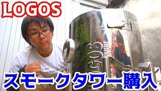 Download 燻製器で作る燻製が激ウマだった!!!【LOGOS スモークタワー】 Video
