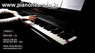 Download 방탄소년단(BTS) - Lie 피아노 연주, pianoheart Video