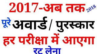 Download पूरे अवॉर्ड्स सम्मान 2017- अब तक//last One year Award list pdf hindi,award&honors list 2018 pdf down Video