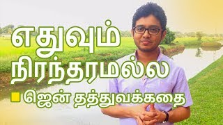 Download Reality Of The Life | Tamil Motivational Video | Hisham.M Video