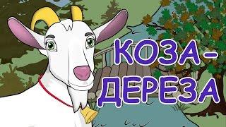 Download Украинские народные сказки - Коза-дереза Video