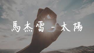 Download 馬杰雪 - 太陽 純享版 中國好聲音2019【高音質動態歌詞】 Video