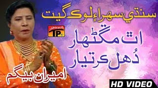 Download Uth Manganhar Duhal Kar Tayar - Ameeran Begum - Old Song SIndhi - TP Sindhi Video