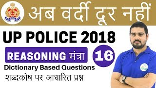 Download 9:00 PM UP Police Reasoning by Hitesh Sir I Dictionary Based Questions I Day #16 Video