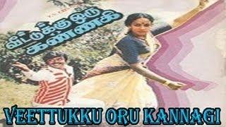 Download Veettuku Oru Kannagi Tamil Full Movie : VijayKanth, Sujatha Video