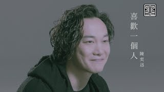 Download 陳奕迅 Eason Chan《喜歡一個人》To Like Someone [Official MV] Video