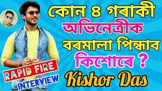Download কোন ৪ গৰাকী অভিনেত্ৰীক বৰমালা পিন্ধাব বিচাৰে Kishor Das য়ে ?😀 Exciting Rapid Fire by Bhukhan pathak Video