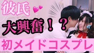 Download 【ドッキリ】彼女がいきなりメイド姿になっていたら彼氏はどーなる?【モニタリング】 Video