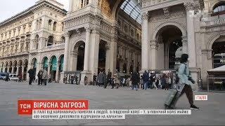 Download Від коронавірусу в Італії померла четверта людина Video