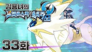 Download 포켓몬스터 울트라문 [33화] 클라이막스! 세계를 구하라! 김용녀 포켓몬 울트라썬문 공략 (Pokémon Ultra Moon) Video
