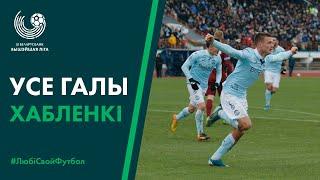 Download Усе галы Аляксея Хабленкі ў сезоне-2019 | All goals of Oleksiy Khoblenko in the season of 2019 Video