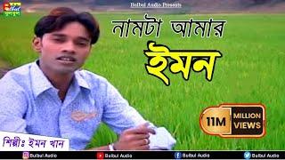 Download Nam Ta Aamr Emon - Emon Khan / Bangla Song Emon Khan / Bulbul Audio Center / Bangla Music Video Video