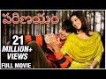Download Parinayam Telugu Full Length Movie | Vivaah | Shahid Kapoor | Amrita Rao Video
