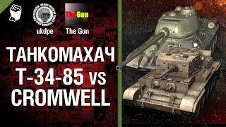 Download Т-34-85 против Cromwell - Танкомахач №16 - от Арбузный и TheGUN [World of Tanks] Video