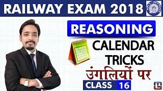 Download Calendar Tricks उंगलियों पर | Class - 16 | Reasoning | RRB | Railway ALP / Group D | 8 PM Video