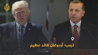 Download 🇹🇷 🇺🇸 بعد الاتفاق على وقف عملية ″نبع السلام″.. ترمب: #أردوغان قائد عظيم وأنا أشكره Video