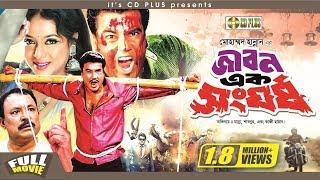 Download Jibon Ek Shongorsho - জীবন এক সংঘর্ষ l Manna l Shabnur l Kazi Hayat | Nasir Khan | Bangla Full Movie Video