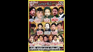 Download live majlis 12th safar D G Khan 2018 Video
