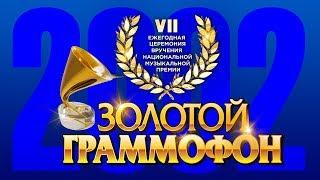 Download Золотой Граммофон VII Русское Радио 2002 Video