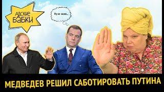 Download Как пенсионеров обманут второй раз | Медведев саботирует Путина Video