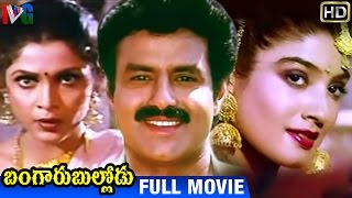 Download Bangaru Bullodu Telugu Full Movie | Balakrishna | Ramya Krishna | Indian Video Guru Video