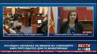 Download Последно обраќање на Иванов во Собранието како претседател, ДУИ го бојкотираше Video