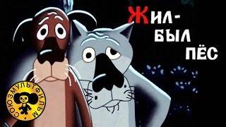 Download Жил был Пёс | Советские мультфильмы для детей Video