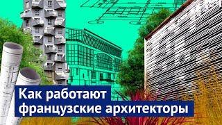 Download Париж: искусство создавать архитектуру Video