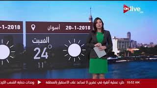 Download النشرة الجوية - حالة الطقس اليوم في مصر وبعض الدول العربية - السبت 20 يناير 2018 Video
