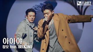Download 170311 아이야 -창모 feat. Beenzino Video