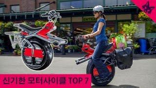 Download 신기한 모터사이클 TOP 7 Video