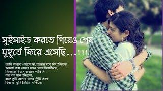 Download Bangla Love Story | very sad love story | bd love story Video