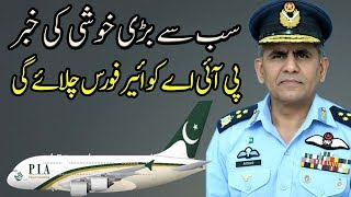 Download Good days are waiting for Pakistan International Airline Video