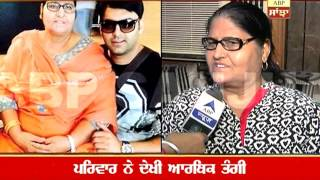 Download Exclusive: Comedian Kapil Sharma's mother tells about his childhood ! Video