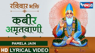 Download रविवार स्पेशल : नॉनस्टॉप कबीर अमृतवाणी : गुरु गोविन्द दोऊ खड़े : Nonstop Kabir Amritwani : Bhajan Video