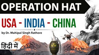 Download Operation Hat ऑपरेशन हैट - India USA secret mission against China - हिंदी में Video